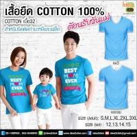 เสื้อยืด Cotton 100% สำหรับเด็ก สีฟ้า คอกลม