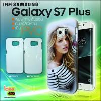 เคสพิมพ์ภาพเต็มรอบถึงขอบ Samsung Galaxy S7 Plus