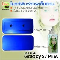 โมลด์สำหรับพิมพ์ภาพเต็มรอบ Samsung galaxy S7 Plus