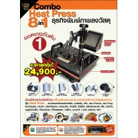 Combo Heat Press 8 in 1