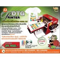 เครื่องสกรีนเสื้อโดยตรง DTG Printer ขนาด A4