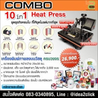 Combo Heat Press 10 in 1