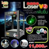 เครื่อง Nano Laser V.2