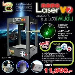 เครื่องเลเซอร์ขนาดเล็ก Nano Laser V.2