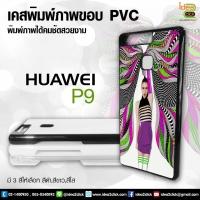 เคสพิมพ์ภาพขอบ PVC - HUAWEI P9
