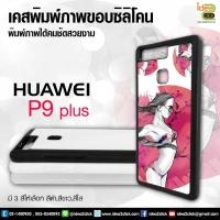 เคสพิมพ์ภาพขอบ PVC - HUAWEI P9 Plus ขอบซิลิโคน