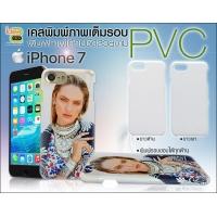 เคสพิมพ์ภาพ iPhone 7 - PVC