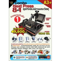 A3 Combo Heat Press 8 in 1