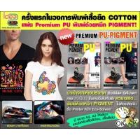แผ่น Premium PU-Pigment