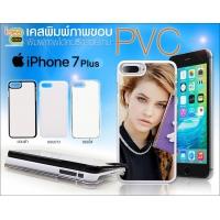 เคสพิมพ์ภาพ iPhone 7 Plus - PVC