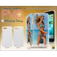 เคสเต็มรอบ iPhone 7 Plus