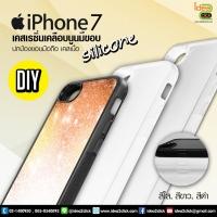 เคสเรซิ่น iPhone7 มีขอบซิลิโคน