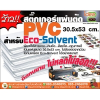 สติ๊กเกอร์เเผ่นตัด เนื้อ PVC สำหรับ Eco-Solvent