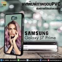 เคสพิมพ์ภาพ Samsung Galaxy J7 Prime