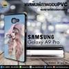 เคสพิมพ์ภาพ Samsung Galaxy A9 Pro