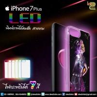 เคสไฟกระพริบ LED iPhone7 Plus