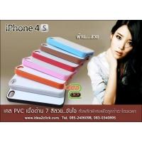 iPhone4/4s เคสเคลือบด้าน
