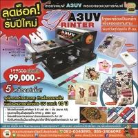 เครื่องพิมพ์ยูวี A3 UV Printer