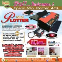 Epson Mini Plotter A3+
