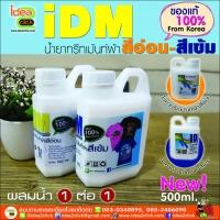 iDM น้ำยาทรีทเม้นท์ผ้าสีอ่อน-สีเข้ม สำหรับเครื่อง DTG Printer