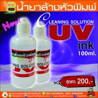 น้ำยาล้างหัวพิมพ์สำหรับหมึก UV ink