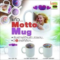 แก้ว Motto Mug