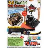 ธุรกิจพิมพ์เสื้อ A4 T-shirt Screen