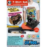 ธุรกิจพิมพ์เสื้อยืด A3 T-Shirt Sub-Screen
