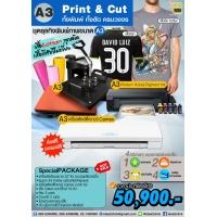 เครื่องพิมพ์เสื้้อขนาด A3 Print & Cut