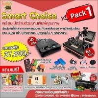 ชุดธุรกิจครบวงจร Smart Choice SIXPACK - Pack 1