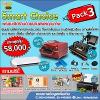 ชุดธุรกิจครบวงจร   Smart Choice SIXPACK - Pack 3