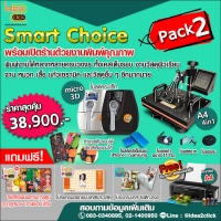 ชุดธุรกิจครบวงจร   Smart Choice SIXPACK - Pack 2