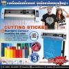 เครื่องตัดสติกเกอร์ เครื่อง Sticker Cutting Machine รุ่น Standard Contour