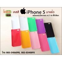 iPhone 5C เคส PVC