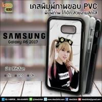เคสพิมพ์ภาพ - Samsung Galaxy A5 2017