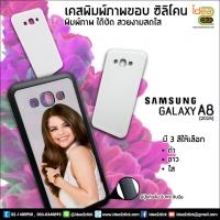 เคสพิมพ์ภาพ - Samsung Galaxy A8 2015 ขอบยางซิลิโคน