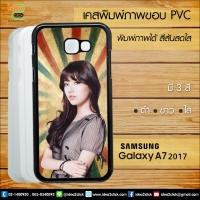 เคสพิมพ์ภาพ - Samsung Galaxy A7 2017