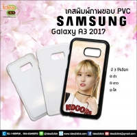 เคสพิมพ์ภาพ - Samsung Galaxy A3 2017