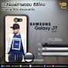 เคสพิมพ์ภาพ - Samsung Galaxy J7 2017 ขอบซิลิโคน