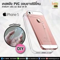 เคสหลัง PVC ขอบยางซิลิโคนสีใส iPhone 5