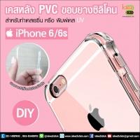 เคสหลัง PVC ขอบยางซิลิโคนสีใส iPhone 6/6s