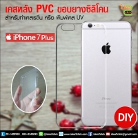 เคสหลัง PVC ขอบยางซิลิโคนสีใส iPhone 7