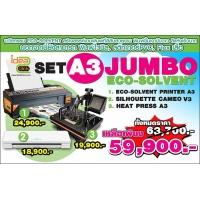 เครื่องพิมพ์หมึกน้ำมัน ชุด Set A3 JUMBO Eco-Solvent