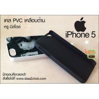 iPhone 5 แบบเคลือบด้าน