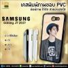 เคสพิมพ์ภาพ Samsung Galaxy J7 2017