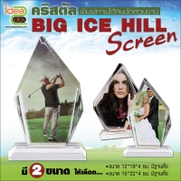 Photo Crystal ทรง Big ice Hill screen
