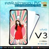 เคสพิมพ์ภาพ Vivo V.3