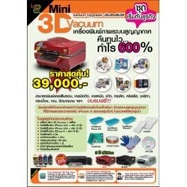 3D Mini Vacuum Starter Kit