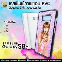 เคสแปะหลัง Samsung Galaxy S8 Plus