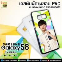 เคสแปะหลัง Samsung Galaxy S8